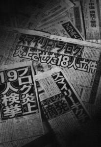スマイリーキクチ 報道