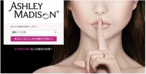不倫サイト「アシュレイ・マディソン」ハッキングで個人情報流出